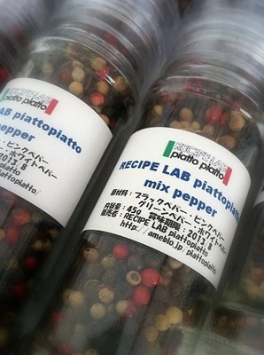 s-pepper3.jpg